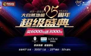 """25周年庆!大自然推出最新地板产品""""缤纷""""系列醴陵"""